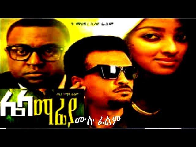 Lela Mafia Ethiopian Movie 2017