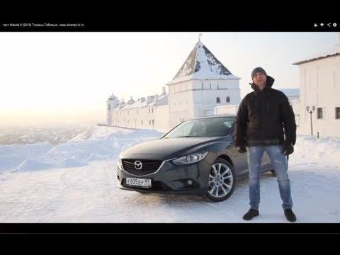 Тест Mazda 6 (2012) Тюмень-Тобольск  www.skorost-tv.ru