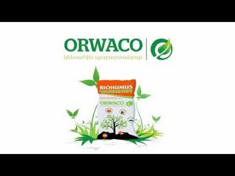Առողջ Սունկ և Orwaco ընկերությունների համատեղ արտադրանք Կենսահումուսը բոլոր տեսակի բույսերի համար է