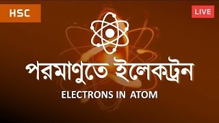 HSC Chemistry - Electrons in Atom [HSC | Admission]