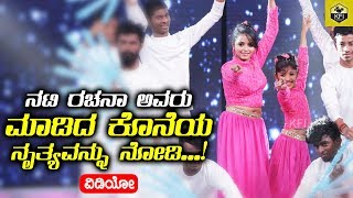 Rachana's Last Performance Before Her Death At Suvarna TV Dance Dance Juniors Reality Show Program