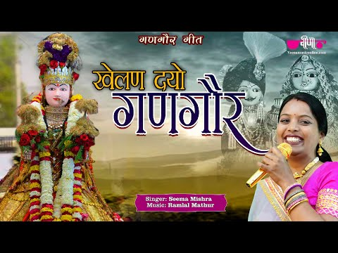 Khelan do Gangor | Rajasthani Gangaur Songs | Gangaur Festival Videos