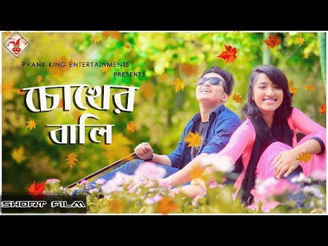 Chokher Bali | চোখের বালি | Valentine Shortfilm | Prank King Entertainment | Bengali ShortFilm