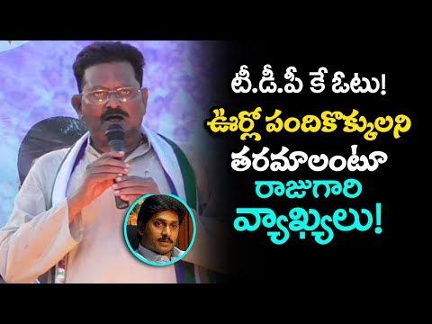 Cherukuvada Ranganatha Raju Speech On Navaratnalu Scheme | Achanta YSRCP Activist Conduct Padayatra