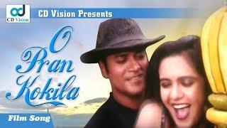 Download O Pran Kokila   Bou Bondok (2016) HD Movie Song   Shain Alam   CD Vision 3Gp Mp4