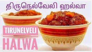 Order Tirunelveli Halwa Online – Review