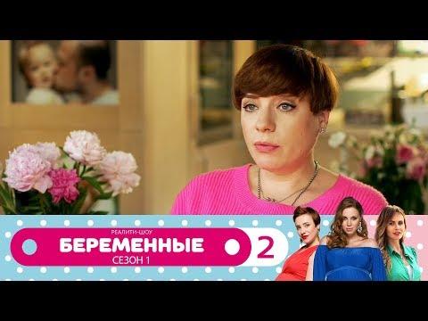 Беременные домашний 1 сезон 2 серия 57
