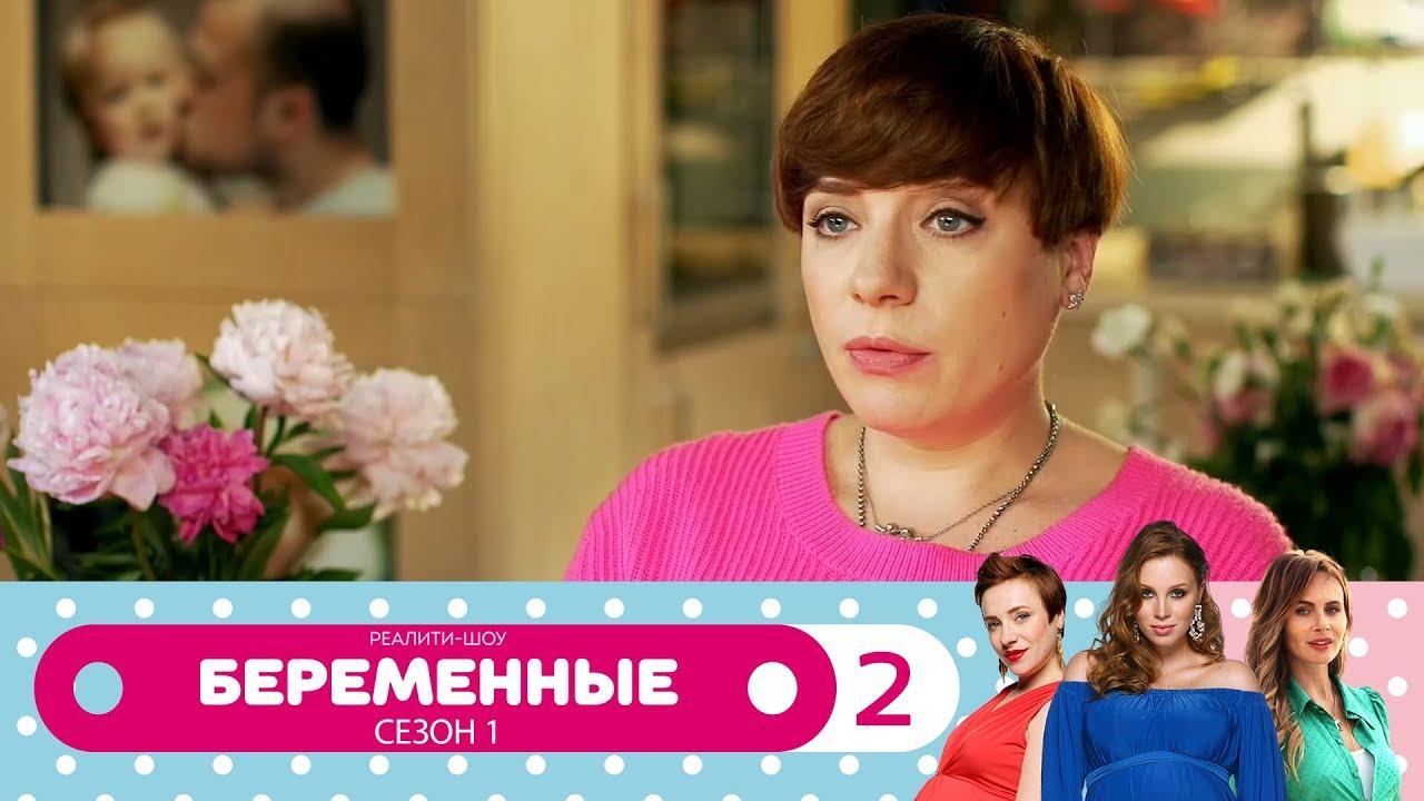 Беременные 1 сезон 2 серия смотреть