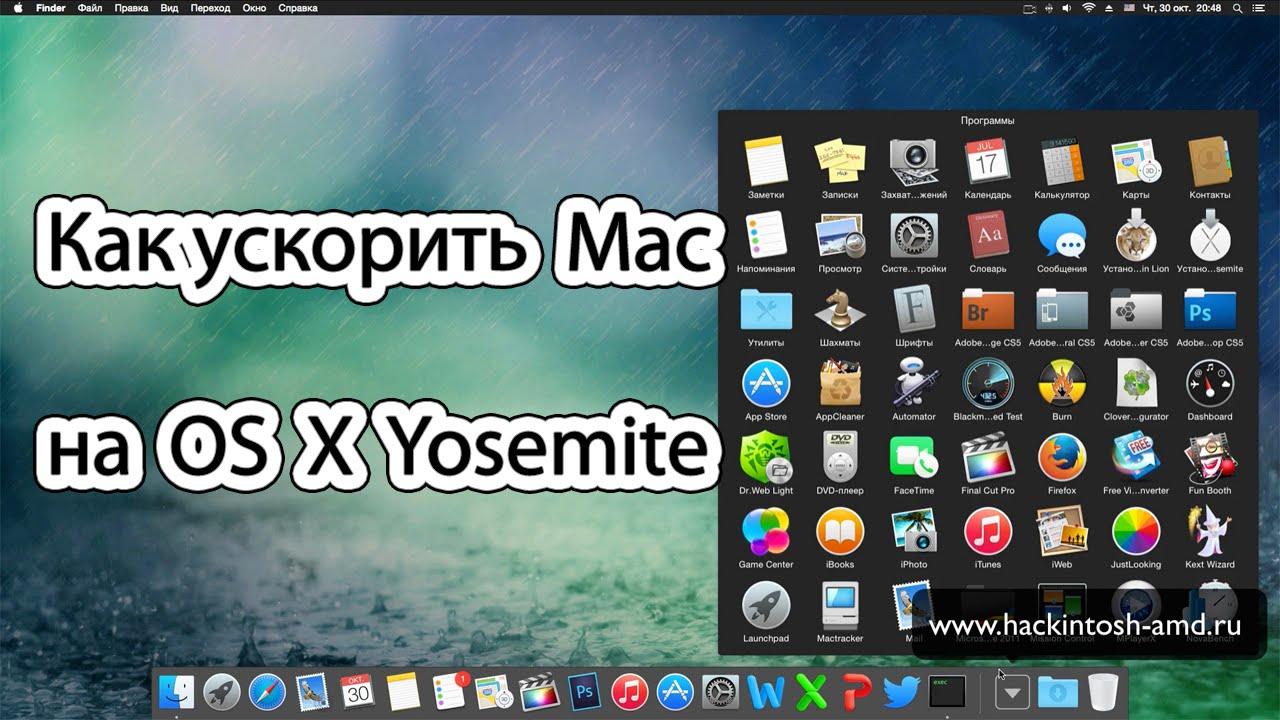 Как ускорить mac