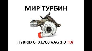 Обзор турбины GTX1760 для VAG 1.9TDI 250Hp+