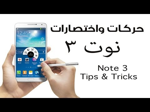 حركات + اختصارات + مميزات جالكسي نوت ٣ Note 3 Tips & Tricks