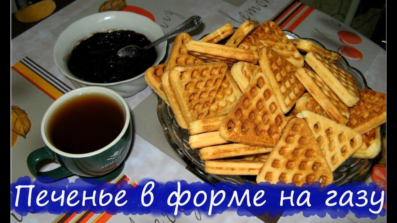 Рецепт приготовления печенья в форме