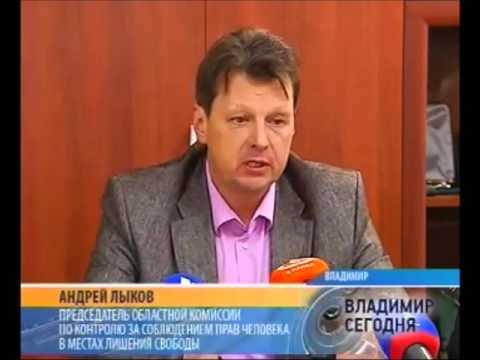 ОНК Владимирской области о нарушениях в колониях