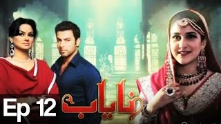 Nayab Episode 12
