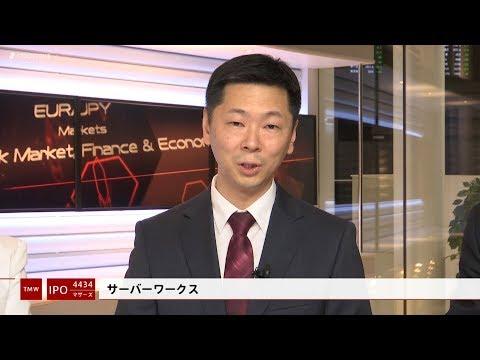 サーバーワークス[4434]東証マザーズ IPO