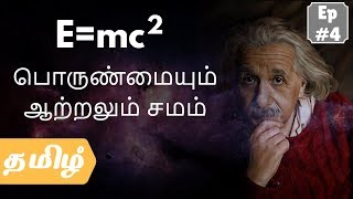 The Theories of Einstein ஐன்ஸ்டீன் கோட்பாடுகள் | Ep 04  - E=mc2 பொருண்மையும் ஆற்றலும் சமம்