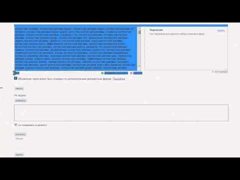 Яндекс Директ.Уникальная техника подбора ключевых слов за 5 минут