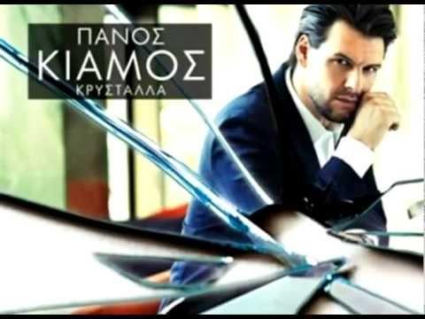 Πάνος Κιάμος - ' Επειδή μπορώ ' ( New Song 2012 )