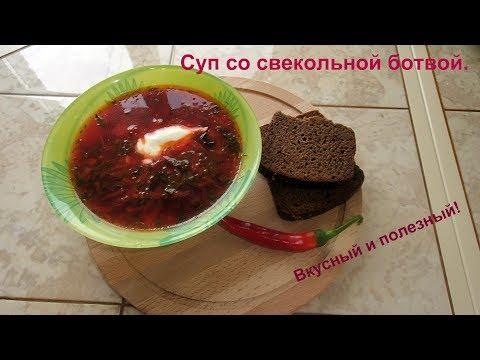 Очень вкусный и простой, суп со свекольной ботвой.