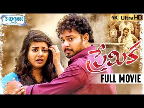 Premika Telugu Full Movie 4K ULTRA | Tanish | Shruti Yugal | Getup Srinu | #Premika |Shemaroo Telugu