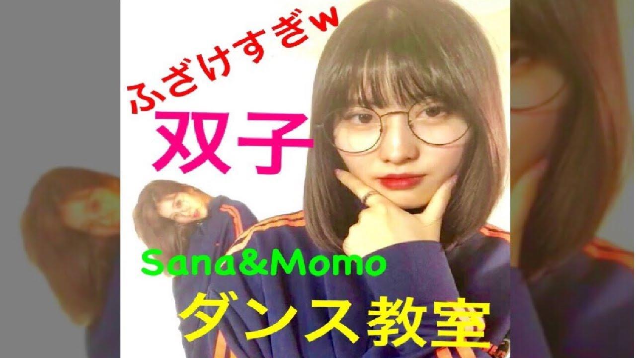twice モモ ダンス動画