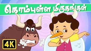 கொம்புள்ள மிருங்கங்கள் (Kombulla Mirungangal)   Vedikkai Padalgal   Chellame Chellam   Tamil Rhymes