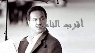 Mohamed Abdo Best 20 محمد عبده أحلى