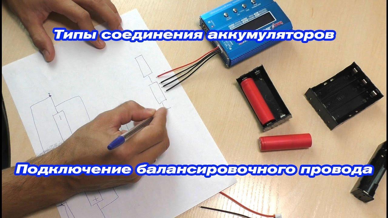 Балансировочные провода для imax b6 своими руками 54