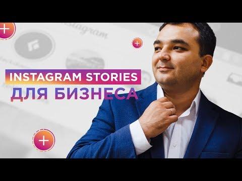 Instagram Stories для бизнеса