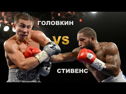 Геннадий Головкин vs. Кёртис Стивенс (лучшие моменты)