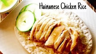 HAINANESE CHICKEN RICE (Traditional Poaching Method)
