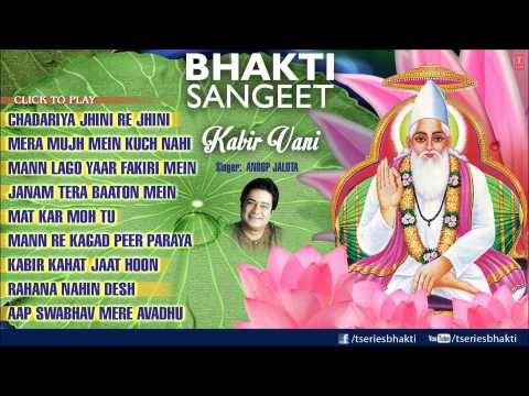 Bhakti Sangeet Kabir Vani By Anoop Jalota video