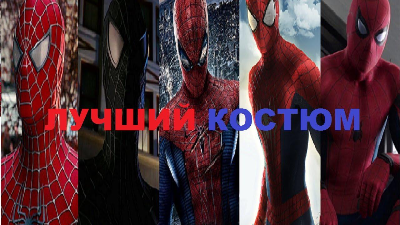 Костюм человека -паука своими руками