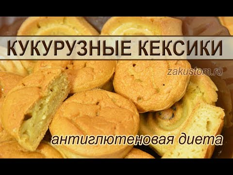 Кукурузные кексы - рецепт вкусной домашней выпечки из кукурузной муки без глютена. Corn muffin