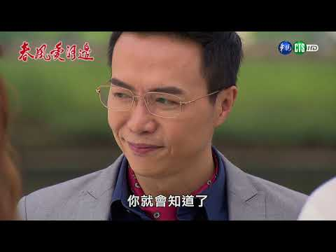 台劇-春風愛河邊-EP 51