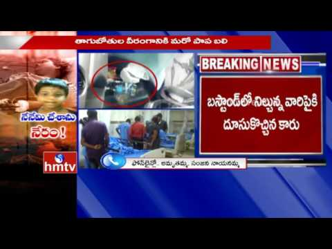 Pedda Amberpet Car Accident | Family Members Gets Emotional | HMTV