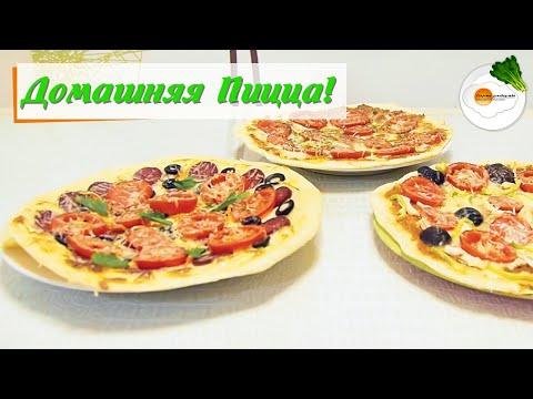 """Домашняя пицца в духовке. """"Homemade pizza"""" быстро и просто"""