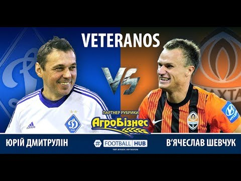 Дмитрулін VS Шевчук. Динамо VS Шахтар