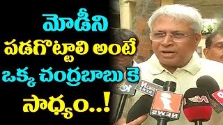 Undavalli Praises Chandrababu Over BJP Party | Undavalli Arun Kumar | TTM