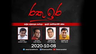 Rathu Ira 2020-10-08