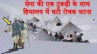 भारतीय सेना की टुकड़ी के साथ जो हुआ, उसे सुन कर आप भगवान् पर विश्वास करने लग जाओगे   True Stories