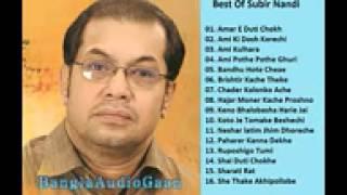 Download Best Of Subir Nandi    Bangla Adhunik Audio Songs Full Album 3Gp Mp4