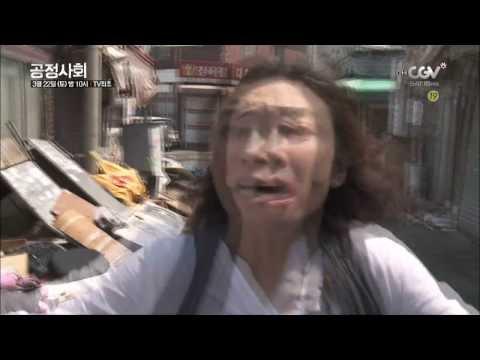 3/22 (토) 밤 10시 [공정사회] TV최초 방송!