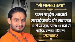 Live - Gau Bhagwat Katha By Aacharaya Satyadevanand - 19 June | Jhajjar | Day 1