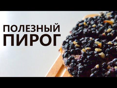 Худеем вкусно! |Вкусные диетические рецепты |Полезный пирог