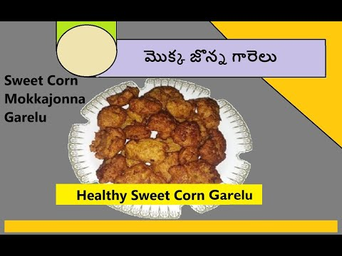 Sweet Corn Vada in Telugu || Mokkajonna Garelu (మొక్క జొన్న గారెలు) || Healthy Sweet Corn Vada