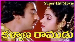 Kalyana Ramudu - Telugu Full Length Movie - Kamal Hassan,Sridevi