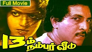 Tamil Full Movie Pathimoonam Number Veedu Horror Movie Nizhalgal Ravi Sadhana