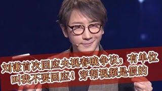 刘谦首次回应央视春晚争议:有单位叫我不要回应!穿帮视频是假的