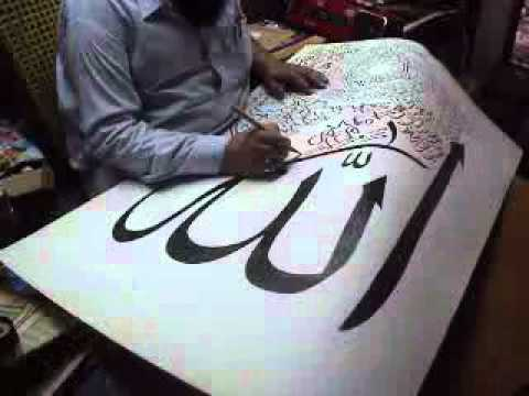 thuluth calligraphy the names of allah with red ink by